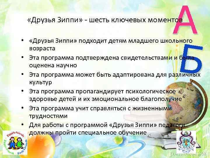«Друзья Зиппи» - шесть ключевых моментов • «Друзья Зиппи» подходит детям младшего школьного
