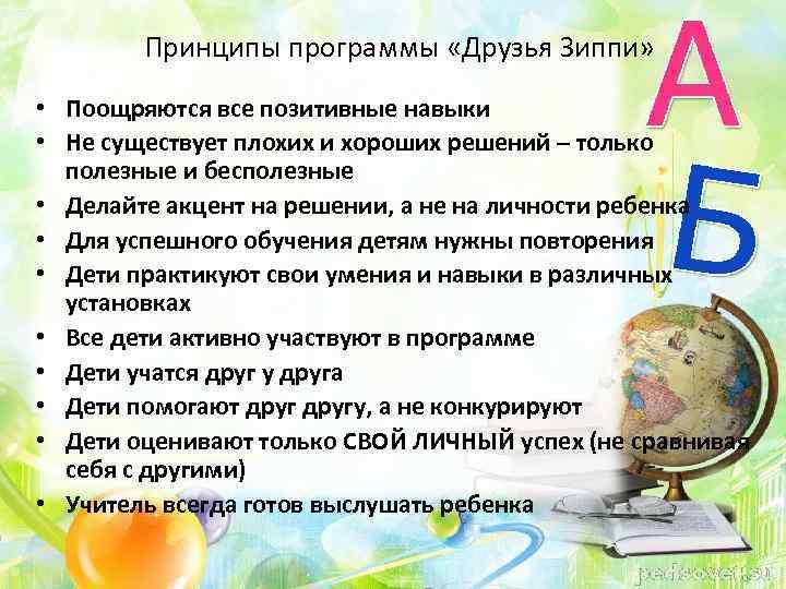 Принципы программы «Друзья Зиппи» • Поощряются все позитивные навыки • Не существует плохих и