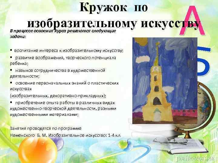 Кружок по изобразительному искусству В процессе освоения курса решаются следующие задачи: § воспитание интереса
