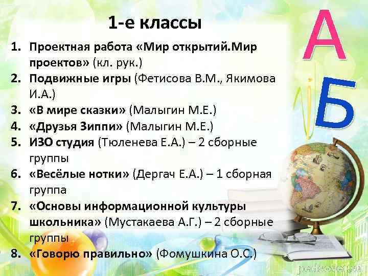 1 -е классы 1. Проектная работа «Мир открытий. Мир проектов» (кл. рук. ) 2.