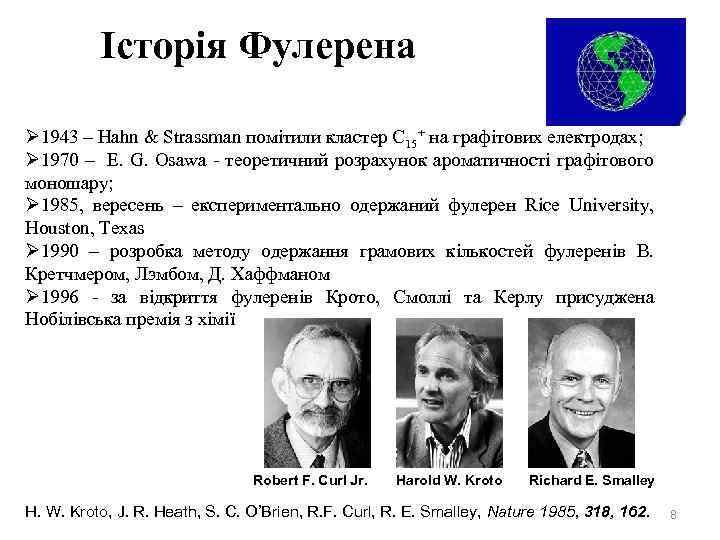 Історія Фулерена Ø 1943 – Hahn & Strassman помітили кластер C 15+ на графітових