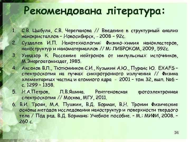 Рекомендована література: 1. 2. 3. 4. 5. 6. С. В. Цыбуля, С. В. Черепанова