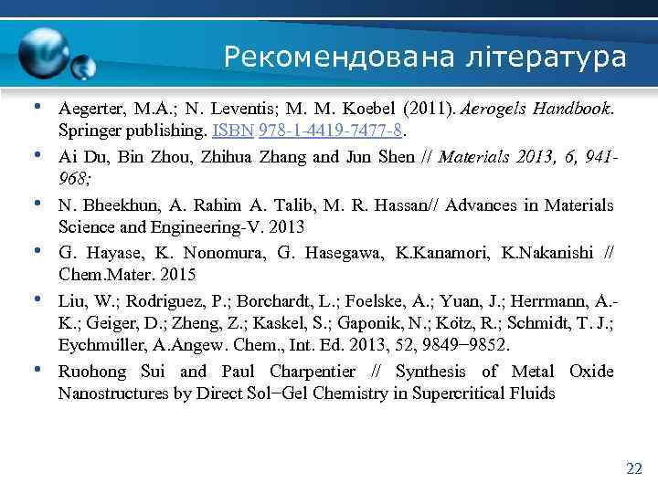 Рекомендована література • Aegerter, M. A. ; N. Leventis; M. Koebel (2011). Aerogels Handbook.