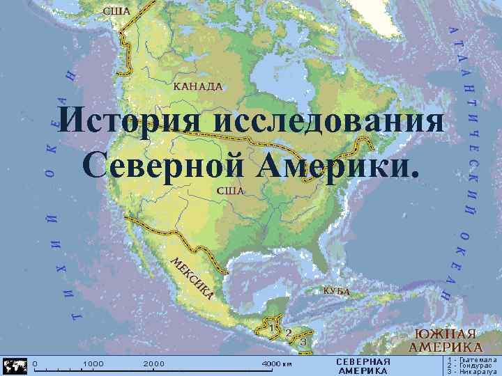 История исследования Северной Америки.