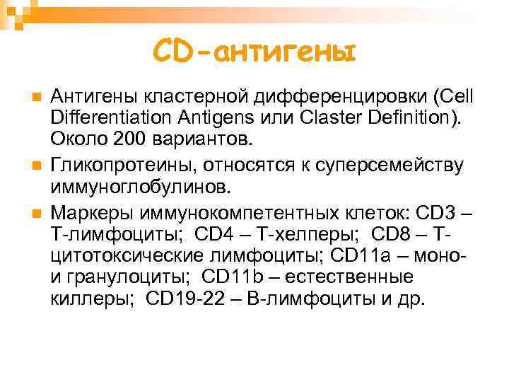 CD-антигены n n n Антигены кластерной дифференцировки (Cell Differentiation Antigens или Claster Definition). Около