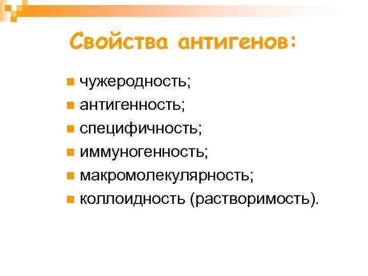 Свойства антигенов: чужеродность; n антигенность; n специфичность; n иммуногенность; n макромолекулярность; n коллоидность (растворимость).