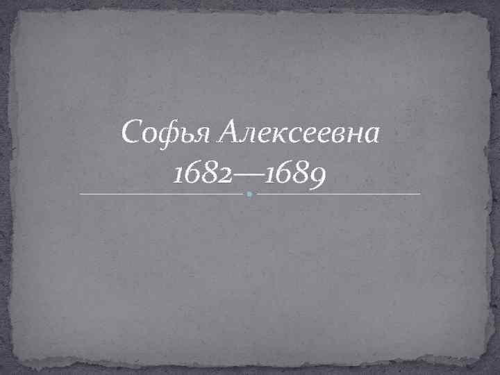 Софья Алексеевна 1682— 1689