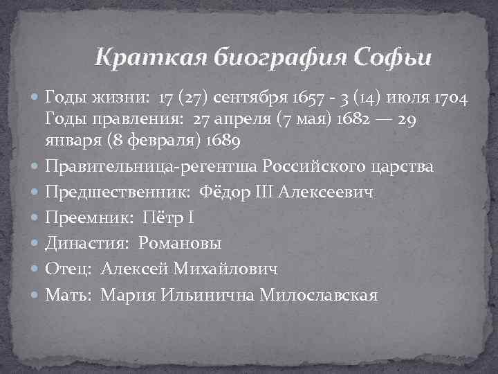 Краткая биография Софьи Годы жизни: 17 (27) сентября 1657 - 3 (14) июля 1704