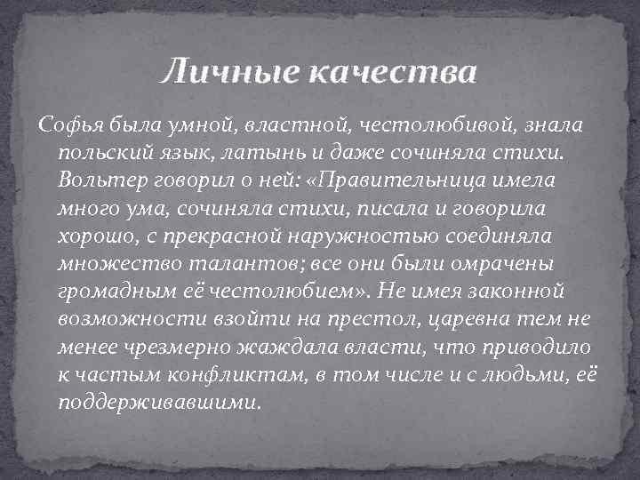 Личные качества Софья была умной, властной, честолюбивой, знала польский язык, латынь и даже сочиняла