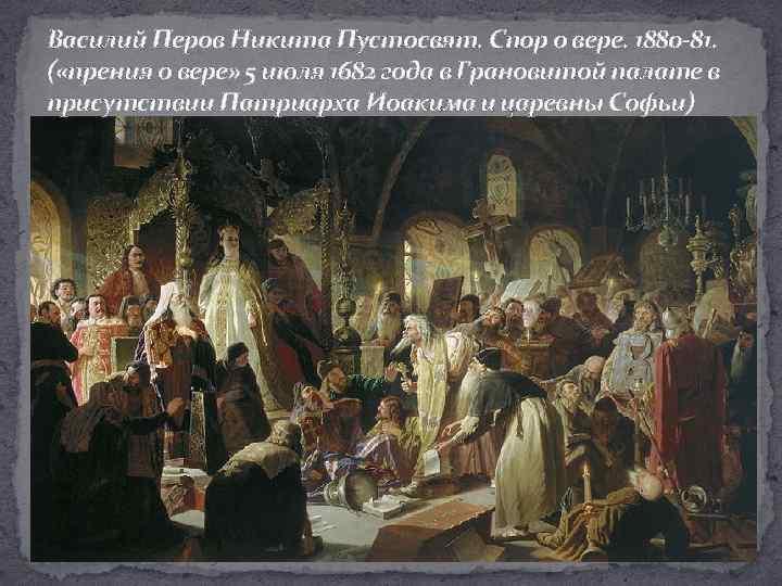 Василий Перов Никита Пустосвят. Спор о вере. 1880 -81. ( «прения о вере» 5