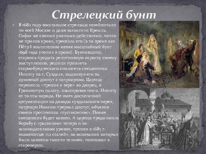 Стрелецкий бунт В 1682 году восставшие стрельцы хозяйничали по всей Москве и даже захватили