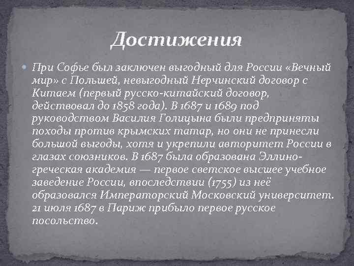 Достижения При Софье был заключен выгодный для России «Вечный мир» с Польшей, невыгодный Нерчинский