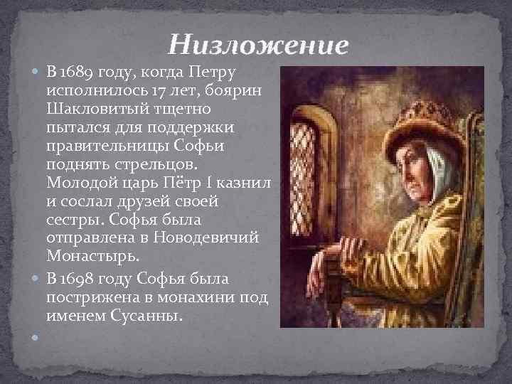 Низложение В 1689 году, когда Петру исполнилось 17 лет, боярин Шакловитый тщетно пытался для