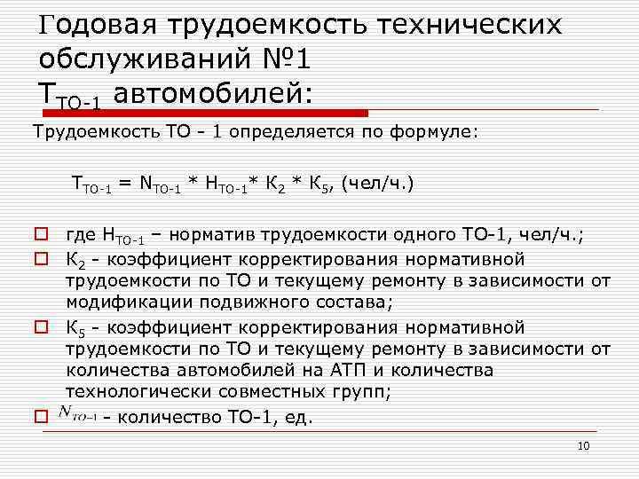 Годовая трудоемкость технических обслуживаний № 1 ТТО-1 автомобилей: Трудоемкость ТО - 1 определяется по