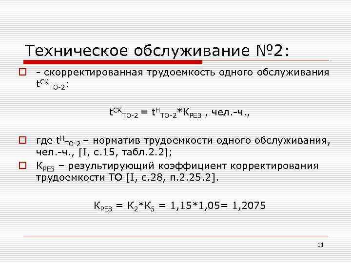 Техническое обслуживание № 2: o - скорректированная трудоемкость одного обслуживания t. СКТО-2: t. СКТО-2