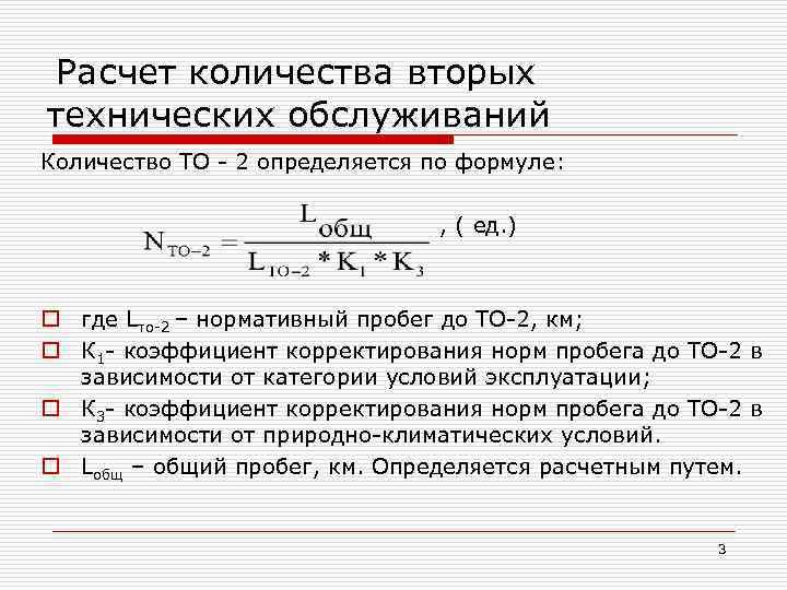 Расчет количества вторых технических обслуживаний Количество ТО - 2 определяется по формуле: , (