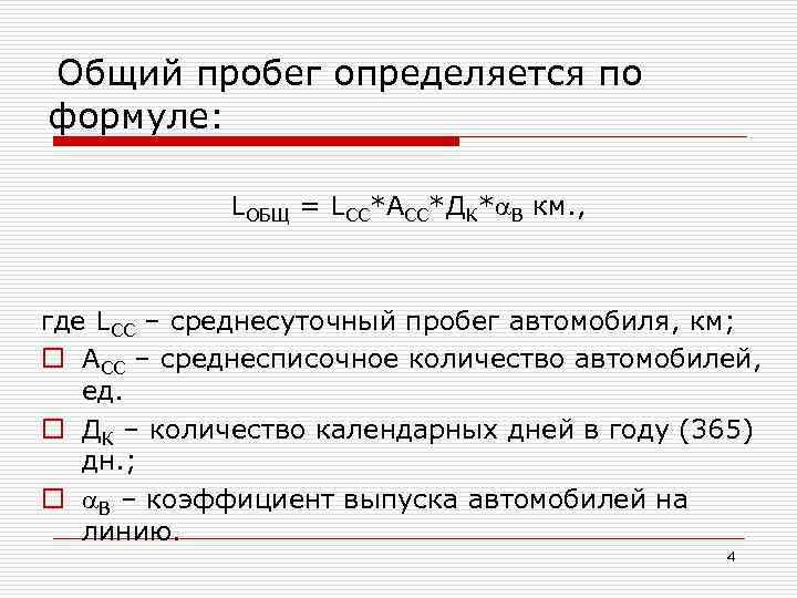 Общий пробег определяется по формуле: LОБЩ = LCC*ACC*ДК* В км. , где LCC –