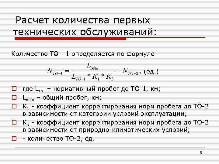 Расчет количества первых технических обслуживаний: Количество ТО - 1 определяется по формуле: (ед. )