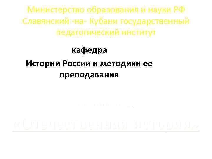 Министерство образования и науки РФ Славянский -на- Кубани государственный педагогический институт кафедра Истории России