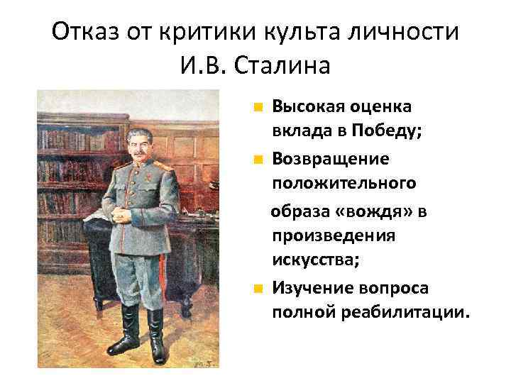 Отказ от критики культа личности И. В. Сталина Высокая оценка вклада в Победу; Возвращение