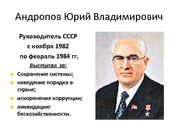 Андропов Юрий Владимирович Руководитель СССР с ноября 1982 по февраль 1984 гг. Выступал за: