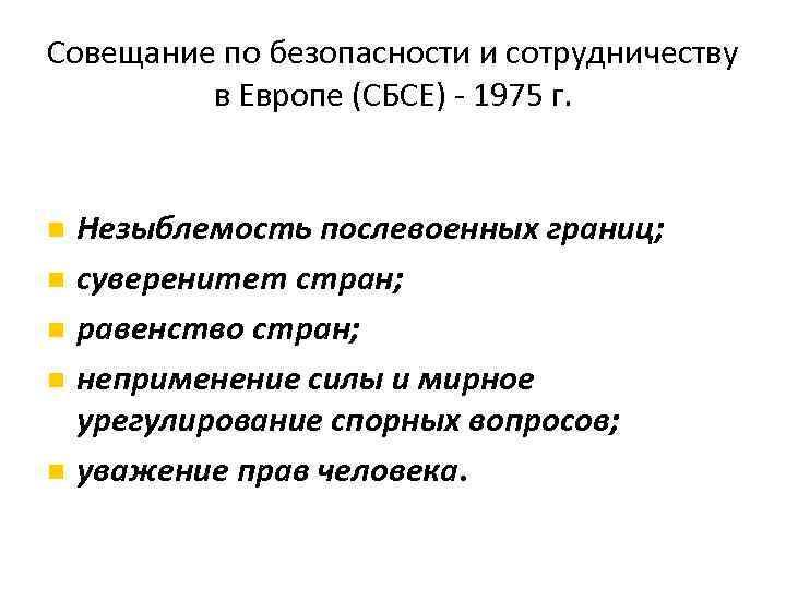 Совещание по безопасности и сотрудничеству в Европе (СБСЕ) - 1975 г. Незыблемость послевоенных границ;