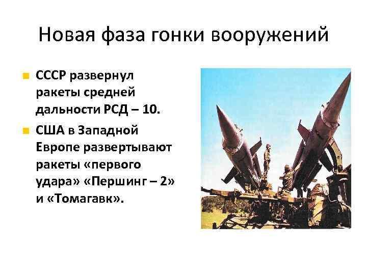 Новая фаза гонки вооружений СССР развернул ракеты средней дальности РСД – 10. США в