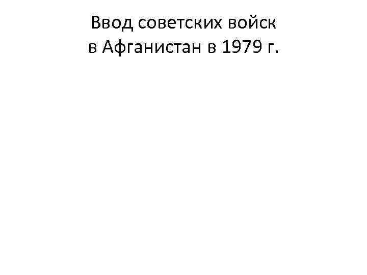 Ввод советских войск в Афганистан в 1979 г.
