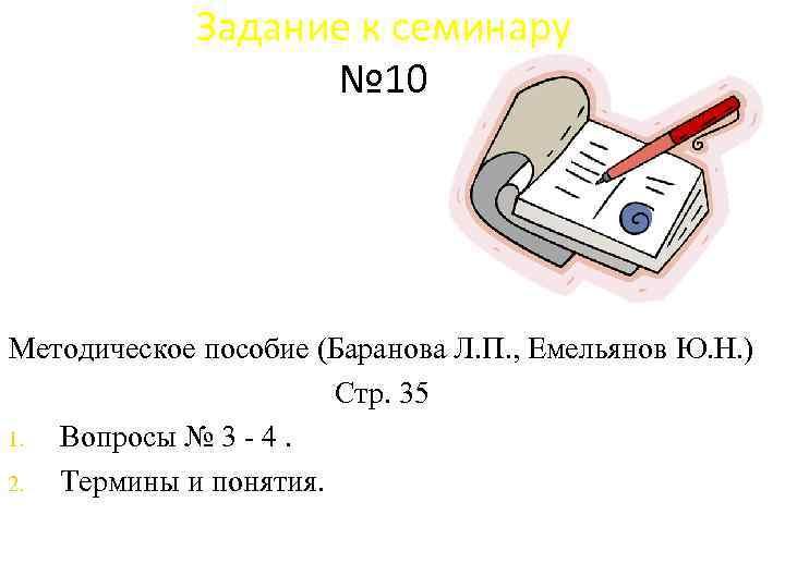 Задание к семинару № 10 Методическое пособие (Баранова Л. П. , Емельянов Ю. Н.