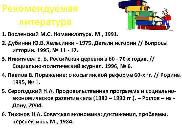 Рекомендуемая литература 1. Восленский М. С. Номенклатура. М. , 1991. 2. Дубинин Ю. В.