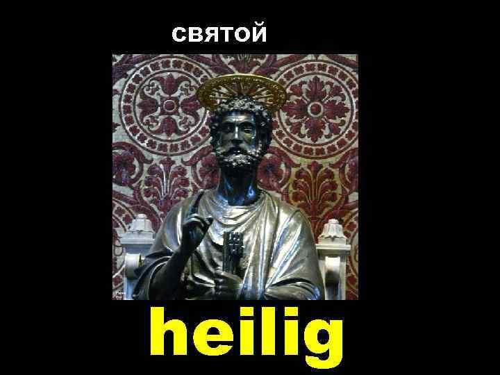 святой heilig