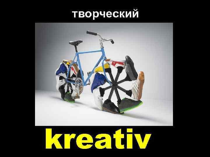 творческий kreativ