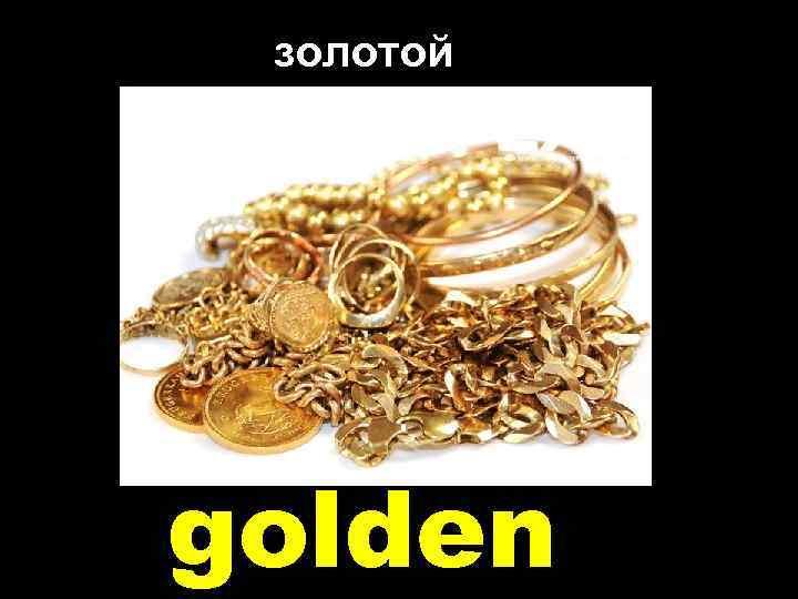 золотой golden