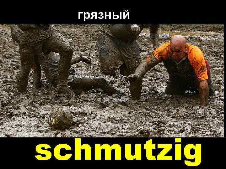 грязный schmutzig