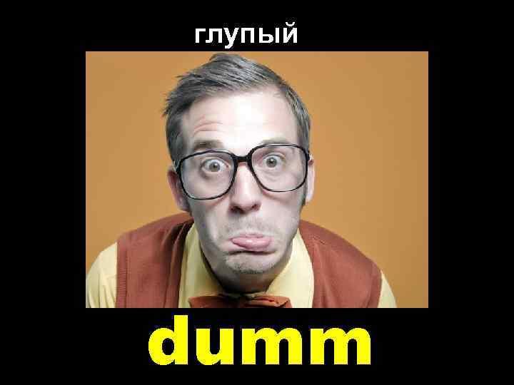 глупый dumm