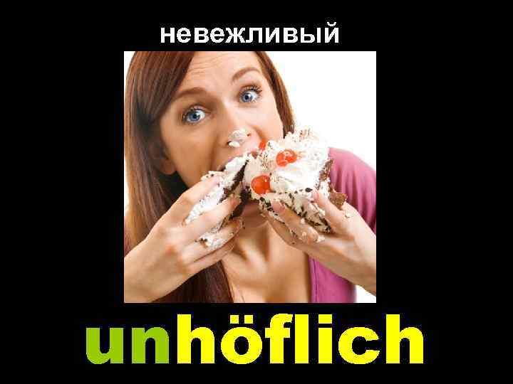 невежливый unhöflich