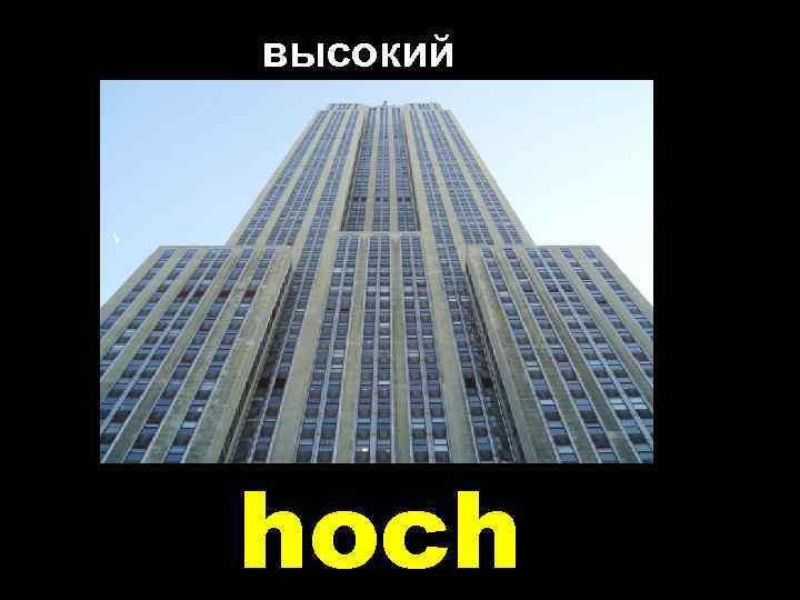 высокий hoch