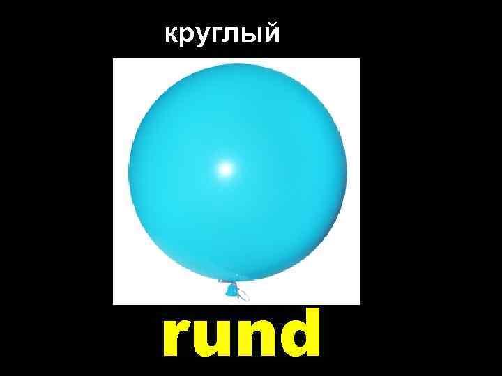 круглый rund