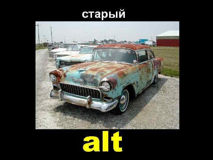 старый alt