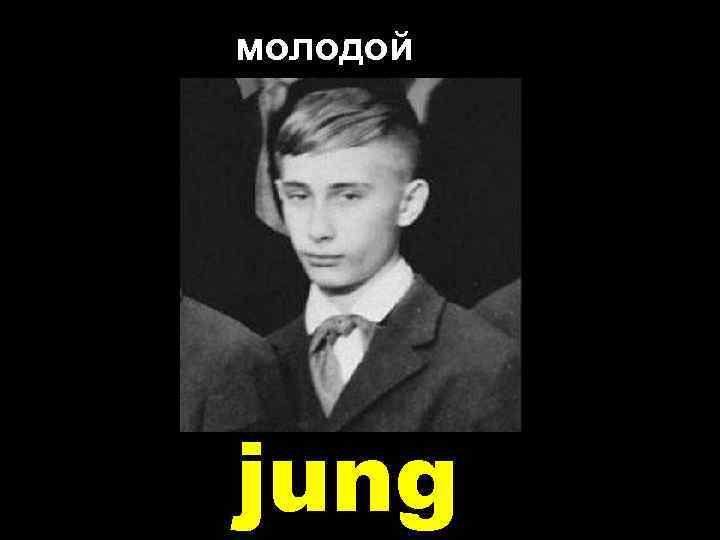 молодой jung