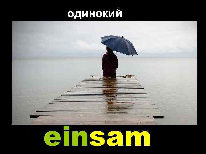 одинокий einsam
