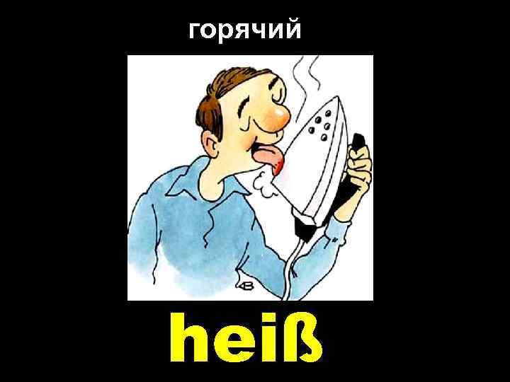 горячий heiß