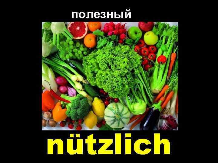 полезный nützlich
