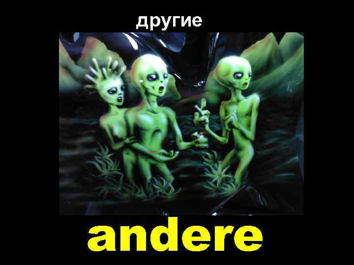 другие andere