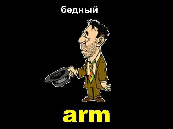 бедный arm