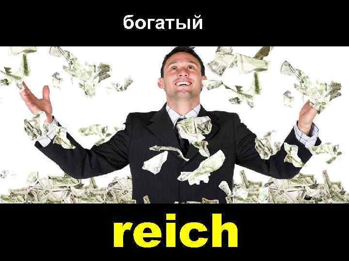 богатый reich