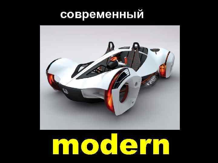 современный modern