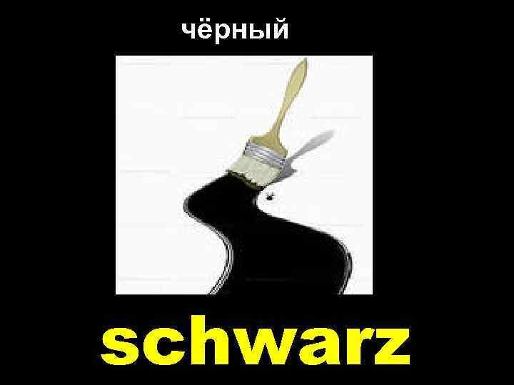 чёрный schwarz