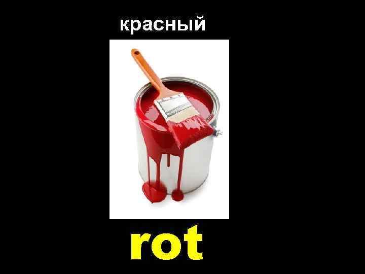 красный rot