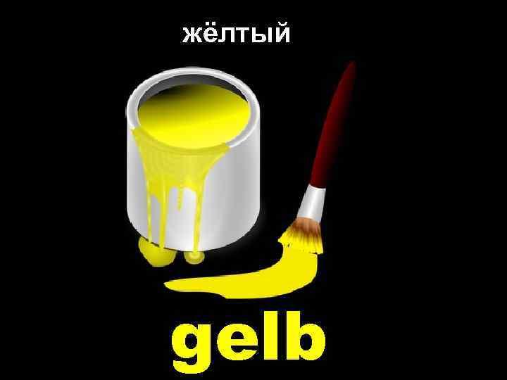 жёлтый gelb
